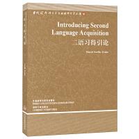 二语习得引论(语言学文库-第3辑)――中国规模宏大,有深远影响力的国外语言学文库,二语习得实用型入门教材