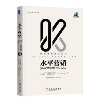 水平营销(pdf+txt+epub+azw3+mobi电子书在线阅读下载)