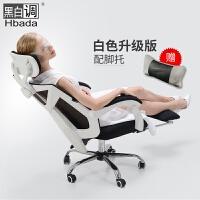 黑白调电脑椅家用舒适人体工学椅游戏电竞椅靠背椅可躺办公椅椅子 白色升级版 带脚托+赠头枕 钢制脚 旋转升降扶手