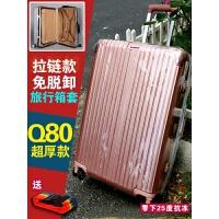 旅行箱透明保护罩无需脱卸 透明行李箱保护套旅行拉杆箱套防水防尘罩拉链无需脱卸20 24 28寸