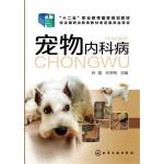 宠物内科病(张磊)