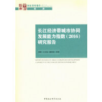 长江经济带城市协同发展能力指数(2016)研究报告
