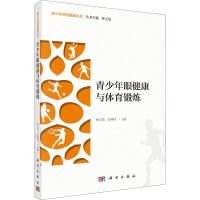 青少年眼健康与体育锻炼/青少年体质健康丛书 科学出版社