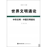 中华文明中国文明通论/世界文明通论