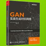 GAN书籍 GAN实战生成对抗网络 GAN入门教程书籍 人工智能机器学习算法 深度学习对抗网络模型框架架构开发设计原理