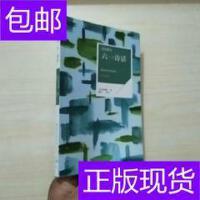 [二手旧书9成新]诗话雅书:六一诗话(唯美插画版) /[宋]欧阳修