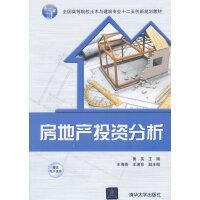 房地产投资分析 全国高等院校土木与建筑专业十二五创新规划教材