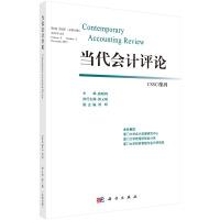 当代会计评论(第8卷 第2期)