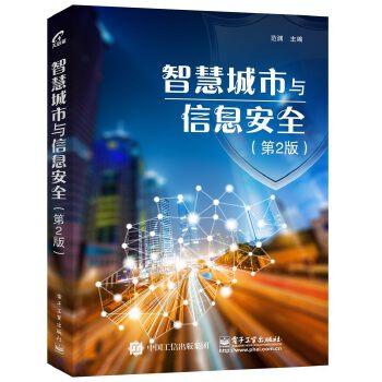 智慧城市与信息...