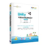 Unity 可视化手机游戏设计-微课视频版