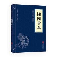 随园食单 中华国学经典精粹 中医养生经典必读本 纸质32开小蓝本