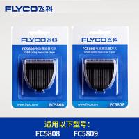 飞科(FLYCO)电动理发器刀头 FC5808 FC5809适用