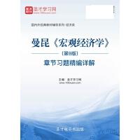 曼昆《宏观经济学》(第9版)章节习题精编详解【手机APP版-赠送网页版】