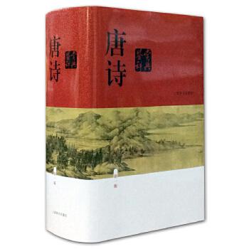 唐诗鉴赏辞典(新一版) 开风气之先的新型工具书,长销不衰的中国文学普及读物