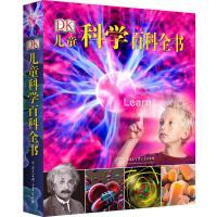 DK儿童科学百科全书(2018年全新修订版)