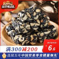 【领券满300减200】【三只松鼠_墨玉川式芝麻酥135gx1袋】四川传统酥糖