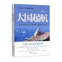 大国起航――中国船舶工业战略大转折纪实