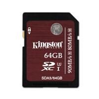 包邮金士顿SDA3高速class10 SD卡 64g 读90M/S写80MB 相机内存卡