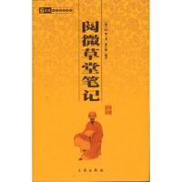 6元本中华国学百部 阅微草堂笔记 纪昀 9787807363705睿智启图书