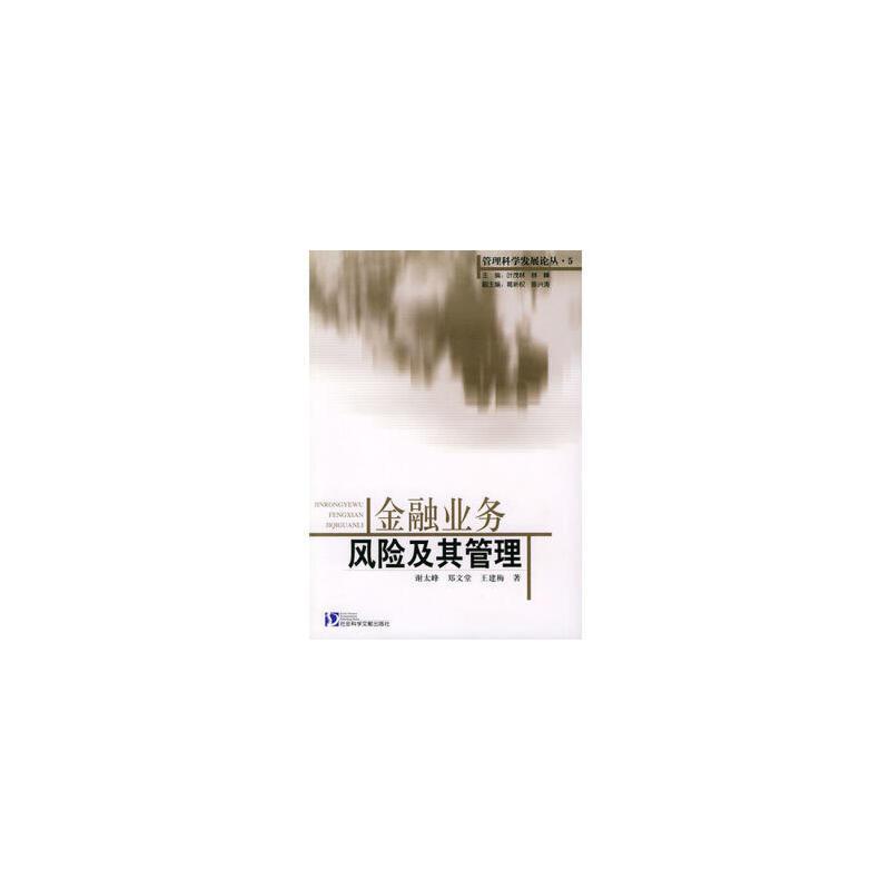 【二手书旧书95成新】 金融业务风险及其管理——管理科学发展论丛 谢太峰,郑文堂,王建梅 9787801900364 部分书籍售价高于定价 避免争议 谢谢合作