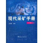 现代采矿手册(下册)\王运敏