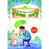 """袋鼠蹦蹦?树精灵(王一梅""""爱与成长""""童话系列!以爱来关注孩子心灵的成长!)"""