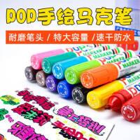 中柏POP笔麦克笔海报笔超市用写海报的pop马克笔涂鸦广告笔彩色特粗加宽油性马克笔pop笔药店专用可加墨水