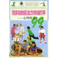 潘多拉的魔盒怎样被打开:心理科学99――科学系列99丛书