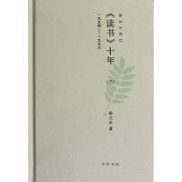 读书十年(3 1994-1996)(精)