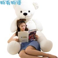 物有物语 毛绒玩具 儿童玩具娱乐泰迪熊公仔布娃娃大熊毛绒玩具大熊生日礼物女生抱枕抱抱熊 礼物