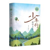 正版 少年行 游学日志 郭杰 杨政 青少年读物 旅行书籍 作家出版社