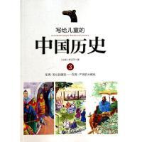 写给儿童的中国历史(3东周知心的朋友东周严厉的大教练) 陈卫平
