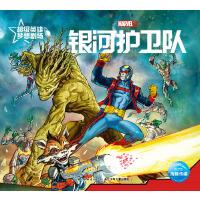 超级英雄梦想剧场:银河护卫队
