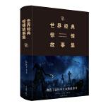 世界经典惊悚故事集(2019新版)