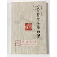 正版 近代中国思维方式演变的趋势(增订版)(当代中国人文大系) 中国人民大学出版社