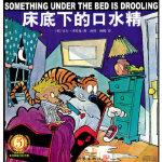 床底下的口水精