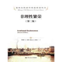 非理性繁荣(第二版)(诺贝尔经济学奖获得者丛书))(2013年诺贝尔经济学奖得主罗伯特 希勒力作)