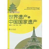 世界遗产与中国国家遗产