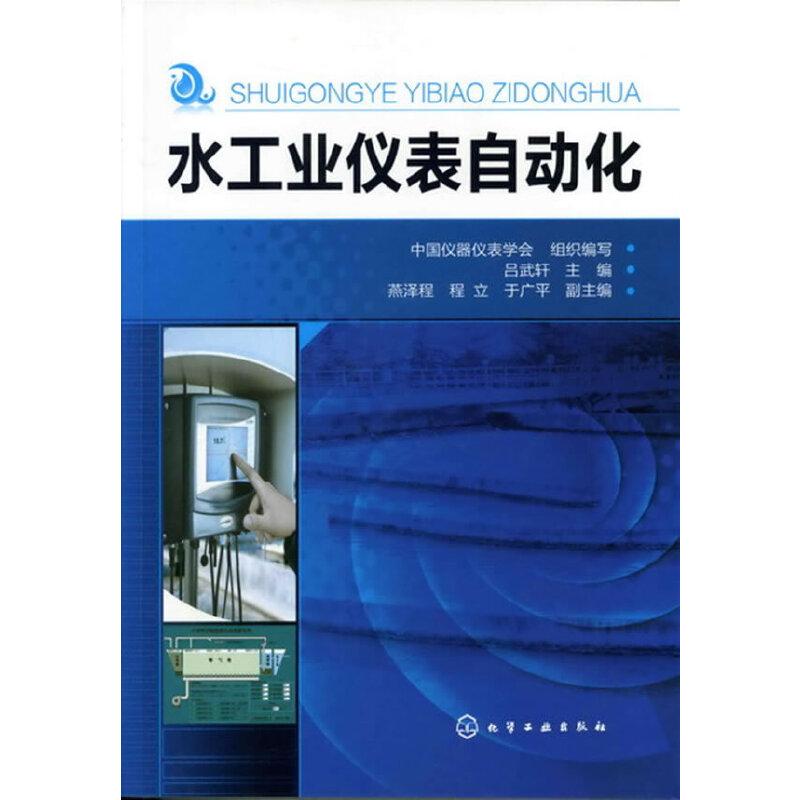 水工业仪表自动化