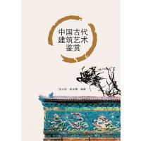 中国古代建筑艺术鉴赏