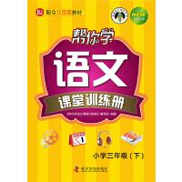 帮你学语文课堂训练册(小学三年级下)配合北京版教材