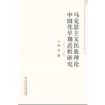 马克思主义民族理论中国化早期进程研究