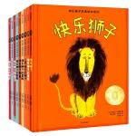 快乐狮子经典绘本系列(精装套装)