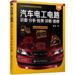 汽车电工电路:识图・分析・检测・诊断・维修