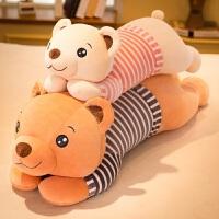 趴趴熊毛绒玩具布娃娃抱着睡觉公仔抱枕儿童玩偶抱抱熊生日礼物女