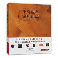 【二手旧书9成新】 手缝皮革家居用品 〔日〕野谷久仁子;思达 9787534978579 河南科学技术出版社