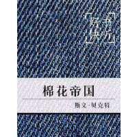 棉花帝国(上)(中信书院解读版)