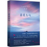 蔷薇岛屿(2015年全新修订)