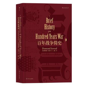 汗青堂丛书013·百年战争简史刀剑与火药,财富与荣耀,民族与国家 一段延续百年的历史,一场影响至今的战争