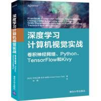 深度学习计算机视觉实战 卷积神经网络、Python 、TensorFlow和Kivy